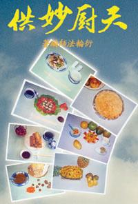 天廚妙供(全新版)